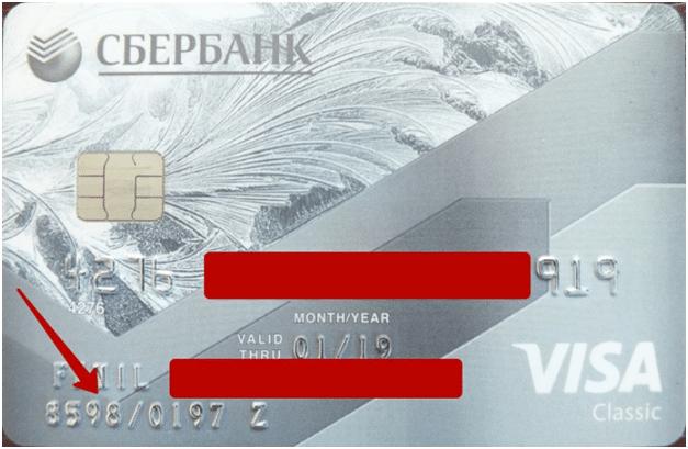 Как узнать отделение Сбербанка по номеру карты