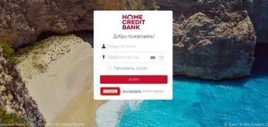Гомер Хоум Кредит: возможности веб-клиента и регистрация